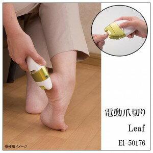 あす楽!!【送料無料】電動爪切り Leaf El-50176 爪削り つめきり 携帯 角質ケア 爪削り