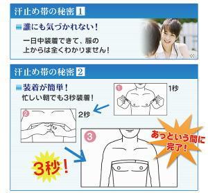 【送料490円】汗止め帯ノーマルタイプ【選べる5サイズ】