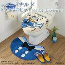 【送料無料】トイレ2点セット(フタカバー&トイレマット) ディズニー ドナルド SB-251 可愛い キュート マリン トイレ ドナルドダッグ