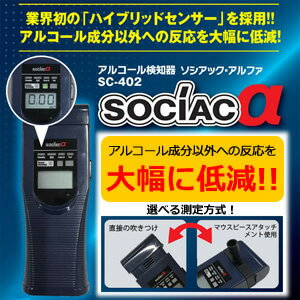 在庫あり!!【送料無料】アルコール検知器 ソシアック アルファ SC-402 アルコール検知器 アルコールチェッカー