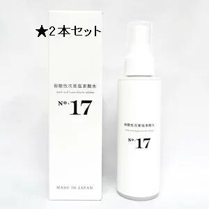 弱酸性次亜塩素酸水No.17100ml(マスク・手指用)