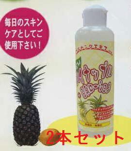 あす楽!!【送料無料】NEWパイナップル+豆乳ローション 【2本セット】パイナップル パパイン 化粧水
