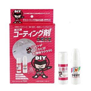 DIY戦隊キレイシリーズ洗面・陶器・人工大理石用ガラスコーティング剤ST-WASH