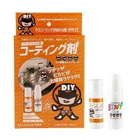 DIY戦隊キレイシリーズステンレスシンク用ガラスコーティング剤ST-SINK