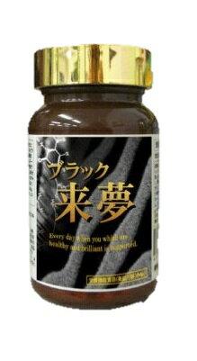 在庫あり!!【定形外送料無料】ブラック来夢 90粒入り イソフラボン カプサイシン