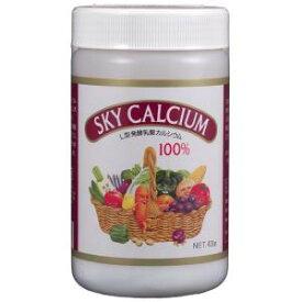 【クーポン最大600円OFF!】あす楽!!【送料無料】スカイカルシウム顆粒 400g カルシウム 健康食品 L型乳酸菌 植物由来 サプリメント 乳酸菌