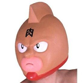 【クーポン最大600円OFF!】ハロウィン あす楽!!【送料無料】キャラクターマスク キン肉マン ラバーマスク リアル キン肉すぐる