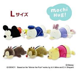 【クーポン最大600円OFF!】 あす楽!! 【送料無料】ディズニーコレクション モチハグ! 抱きまくら Lサイズ ミッキー ドナルド デイジー チップ デール プーさん 抱き枕 ぬいぐるみ りぶはあと ねむねむ Disney DISNEY
