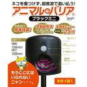 【送料無料】アニマルバリア ブラック ミニ 1個 IJ-ANB-04-BK ネコよけ ネコ対策 超音波