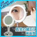 在庫あり!!【正規品】【送料無料】LEDライト搭載 真実の鏡DX 両面型