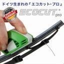 【送料490円】エコカットプロ ワイパーカット 再生利用 カー用品