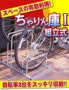 在庫あり!!【送料490円】ちゃりん庫I 自転車置き場 収納 スタンド 2台用