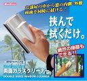 在庫あり!!【送料無料】両面ガラスクリーナー 掃除 道具 ガラス 窓