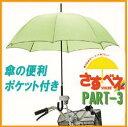 在庫あり!!【送料490円】さすべえ PART-3 ブラック 電動用 【電動自転車用】