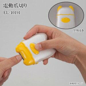 在庫あり!!【メール便送料無料】電動爪切り EL-40191 つめきり 爪きり やすり 爪削り