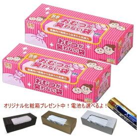 クリロン化成 おむつが臭わない袋BOS ベビーSS 200枚(おまけ付き) 2箱セット /ボス 消臭 防臭 袋 医療用 技術 防菌