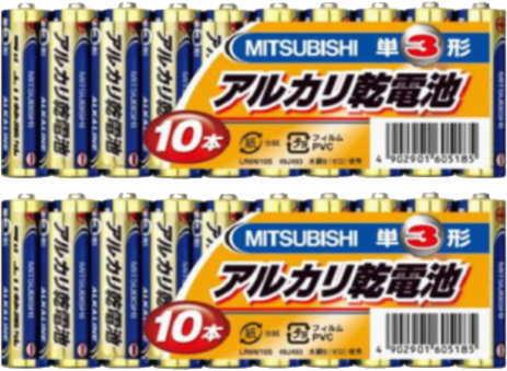 三菱アルカリ乾電池 単3型x10Px2個(合計20本)セット 【メール便】【代金引換不可】【C】