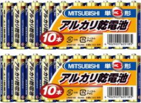 三菱電機 三菱アルカリ乾電池 単3型(LR6N/10S) 10本パック/2個セット(20本入) 【メール便(追跡番号あり)】LR6N/10S
