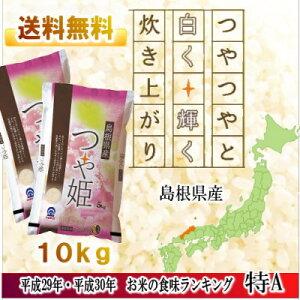 島根県産白米 つや姫 5kg/2袋セット(10kg)【令和2年新米】/特A 食味ランキング 冷めても美味しい コメ 10キロ