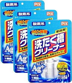 ライオンケミカル PIX(ピクス) Ag洗濯槽クリーナー 銀イオンで除菌・消臭効果 280g x 3袋セット