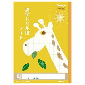 キョクトウ ドリル用ノート(漢字104字)・中心リーダー入 LP61 x 3冊セット【メール便(追跡番号あり)】