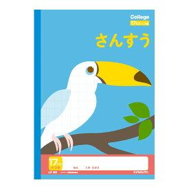 キョクトウ さんすう17マス=付 LP22 x 3冊セット【メール便(追跡番号あり)】
