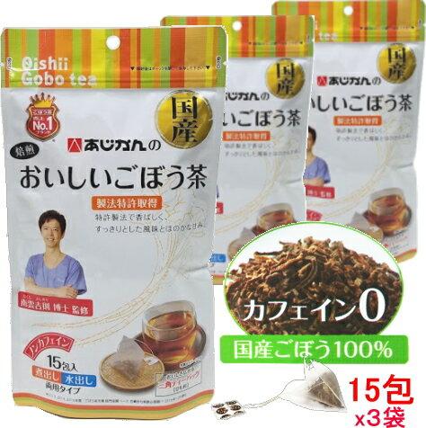 あじかん あじかんのおいしいごぼう茶(三角ティーバッグ) 南雲先生監修 15包入/3個セット