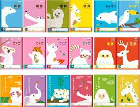 キョクトウ カレッジアニマル学習帳 選べる3冊セット【メール便(追跡番号有り)】