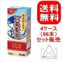 【送料無料(北海道・沖縄除く)】アサヒ 六条麦茶 250ml 紙パック 96本(4ケース)【B】【Asahi】【花見】【運動…
