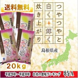 島根県産白米 つや姫 5kg/4袋セット(20kg) 【令和元年新米】/特A 食味ランキング 冷めても美味しい