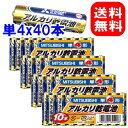 三菱電機 三菱アルカリ乾電池 単4型/4個セット(40本入り)【メー...