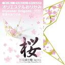 オリエステルおりがみ 桜模様の鶴 3色 18枚 【メール便(追跡番号あり)】