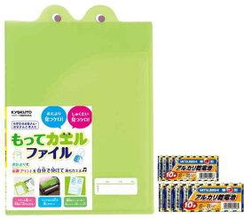 キョクトウ もってカエルファイル B5 グリーン SE01G +三菱アルカリ乾電池20本(単3x10本、単4x10本) 【メール便(追跡番号あり)】/1000円 1000円ポッキリ お買い回り