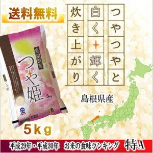 島根県産白米 つや姫 5kg 【令和2年新米】/特A 食味ランキング 冷めても美味しい 送料無料 コメ 5キロ