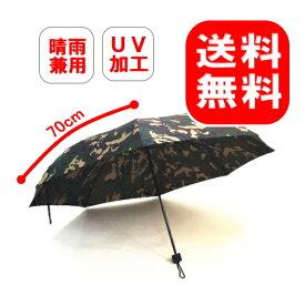 アトラス 晴雨兼用折り畳み傘 迷彩柄 傘幅70cm /おりたたみ 大判 特大 雨 ビジネス カサ