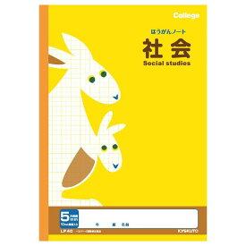 キョクトウ 科目名入り5mm方眼ノート(社会) LP40【メール便(追跡番号あり)】