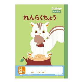キョクトウ A5れんらくちょうタテ9行 LP81【メール便(追跡番号あり)】