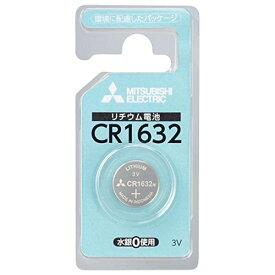 三菱電機 リチウムコイン電池 CR1632D/1BP x 1個 【メール便(追跡番号あり)】/電池 日本ブランド 送料無料