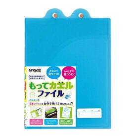 キョクトウ もってカエルファイル B5 ブルー SE01B 【メール便(追跡番号あり)】