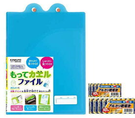 キョクトウ もってカエルファイル B5 ブルー SE01B+三菱アルカリ乾電池20本(単3x10本、単4x10本) 【メール便(追跡番号あり)】