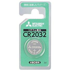 三菱電機 リチウムコイン電池 CR2032D/1BP x 1個 【メール便(追跡番号あり)】/電池 日本ブランド 送料無料