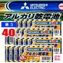 三菱電機 三菱アルカリ乾電池 単3型/4個セット(40本入) 【メール便(追跡番号あり)】