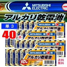 三菱電機 三菱アルカリ乾電池 単3型/4個セット(40本入) 【メール便(追跡番号あり)】/電池 乾電池 安心 日本ブランド 格安 お手軽 お買い回り リモコン おもちゃ 送料無料