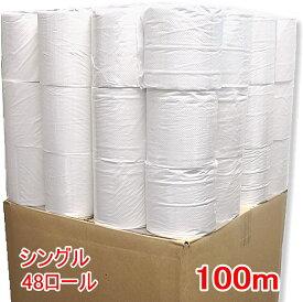 【数量限定セール】北国製紙 トイレットペーパー シングル 100m 48ロール