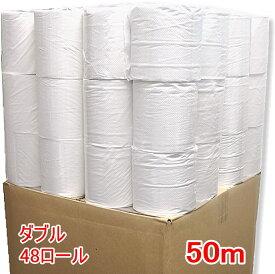 【ケース販売】北国製紙 トイレットペーパー(ダブル) 業務用でお買い得 50M/48個セット(1ケース)/収納 まとめ買い 長尺 格安
