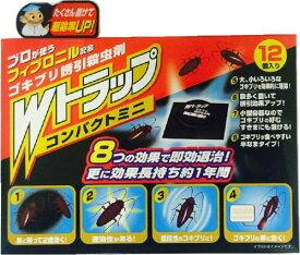 Wトラップ ゴキブリコンパクトミニ 1年用 12個入 【メール便(追跡番号あり)】