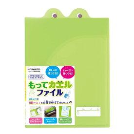 キョクトウ もってカエルファイル B5 グリーン SE01G 【メール便(追跡番号あり)】
