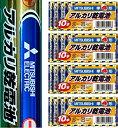 三菱電機 三菱アルカリ乾電池 単4型/4個セット(40本入り) 【メール便(追跡番号あり)】
