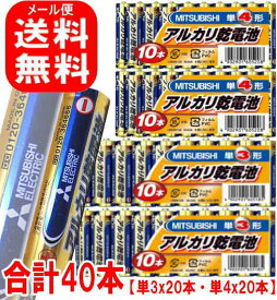 【楽天1位】三菱アルカリ乾電池 単3x20本、単4x20本(合計40本)セット販売 /単3型 単4型 安心 日本ブランド 格安 お手軽 お買い回り リモコン おもちゃ