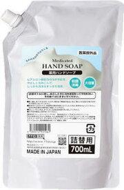 薬用ハンドソープ700ml(詰替用)x 2袋セット 【ヒアルロン酸配合】泡タイプ・液体タイプ両用